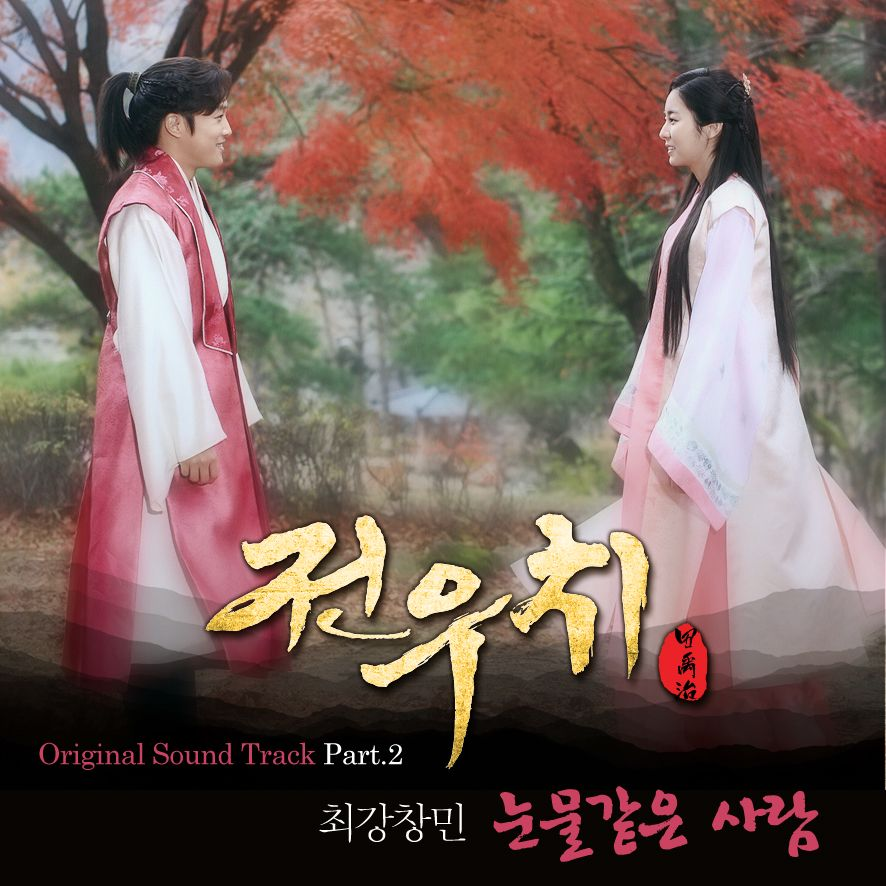 [Single] Changmin (TVXQ) - Jeon Woo Chi OST Part.2