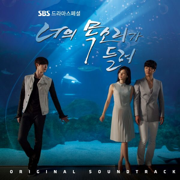 [Album] Various Artists   I Hear Your Voice OST (MP3)