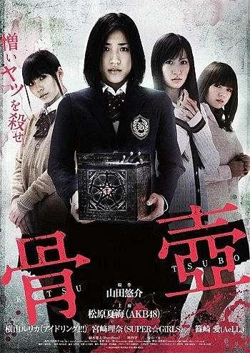 Kotsutsubo 2012 Ai Shinozaki