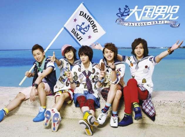 Daikoku Danji (The Boss) - Love Bingo! Cover